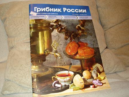 Грибник России. Новый журнал для ценителей.