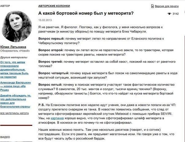 Скрин статьи Юлии Латыниной