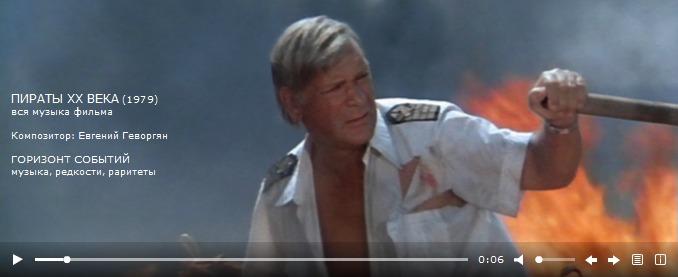 «Пираты ХХ века» - вся музыка фильма в одном плеере.