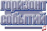 Горизонт Событий - интернет-радиовещание