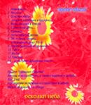 Горизонт Событий - Осколки Неба; 2-ая стр. обложки