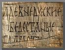 Рукописные памятники древней Руси