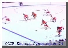 Легендарные хоккейные битвы прошлого века. СССР-Канада. Все матчи суперсерии 1972-74гг., видео.