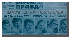 Москва - Кассиопея | Музыка: Владимир Чернышев, слова: Роберт Рождественский.
